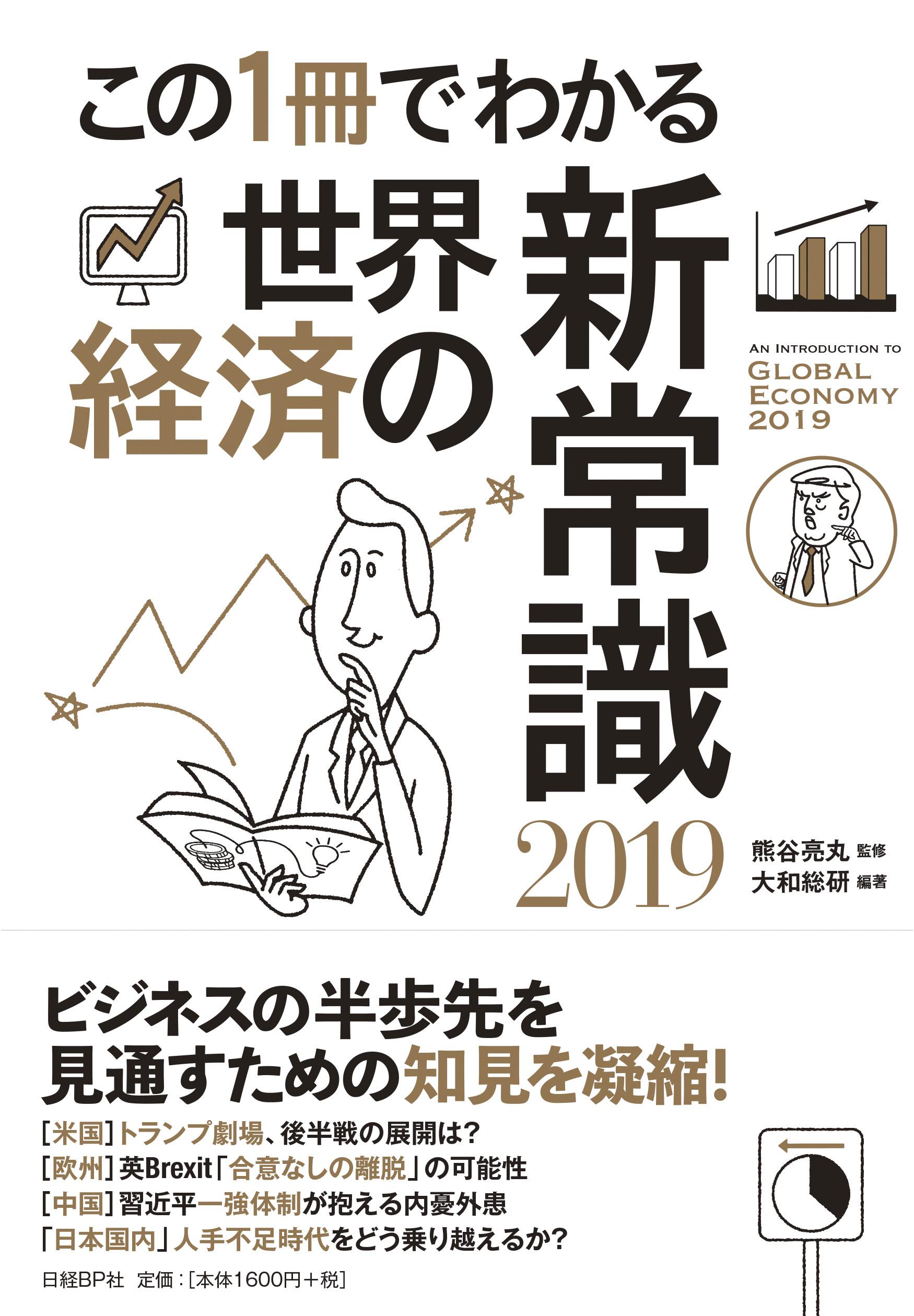 この1冊でわかる世界経済の新常識2019