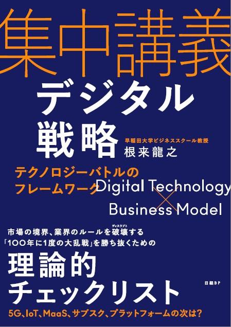 集中講義デジタル戦略 テクノロジーバトルのフレームワーク