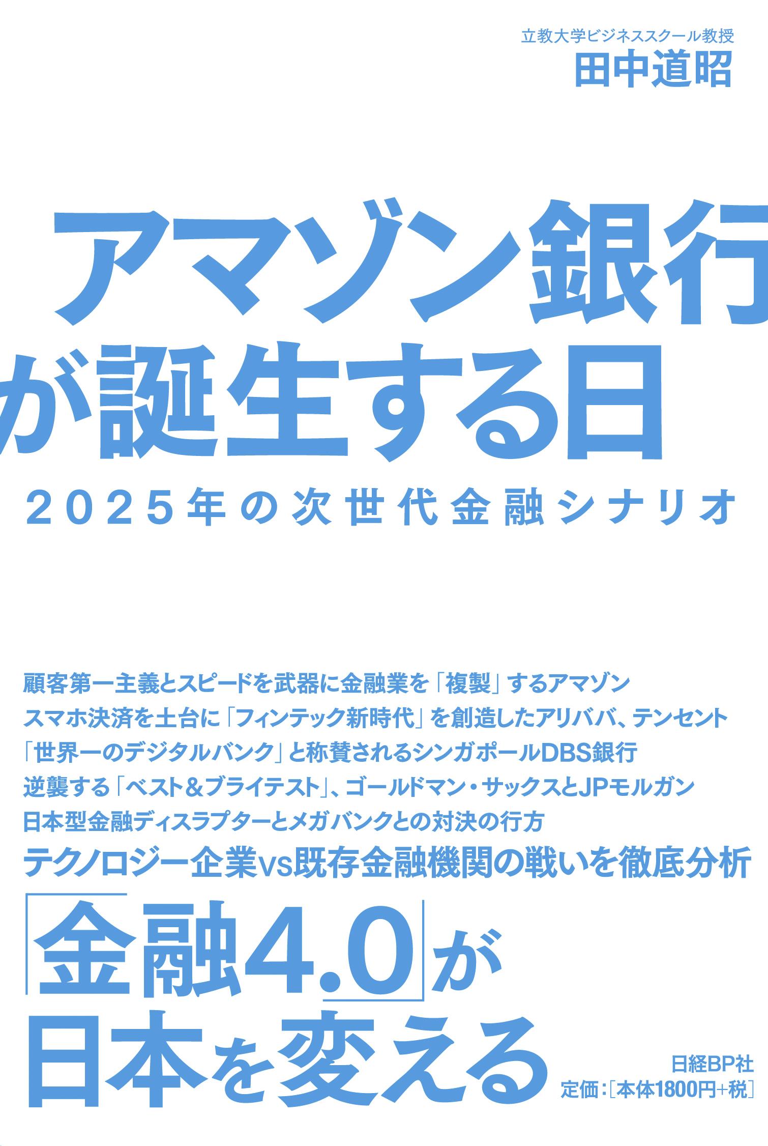 アマゾン銀行が誕生する日 2025年の次世代金融シナリオ