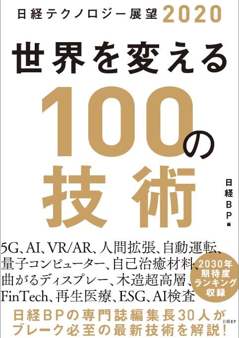 日経テクノロジー展望2020