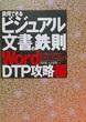 説得できるビジュアル文書の鉄則 Word DTP攻略編