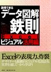 説得できるデータ図解の鉄則・Excelビジュアル活用編
