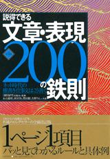 説得できる文章・表現200の鉄則 第4版