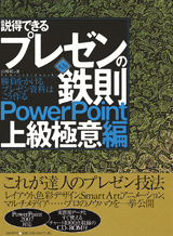説得できるプレゼンの鉄則〈PowerPoint上級極意編〉第2版