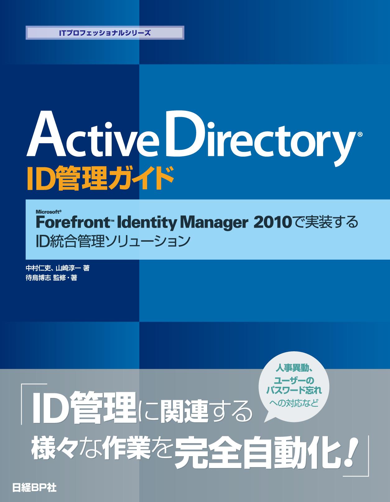 Active Directory ID管理ガイド