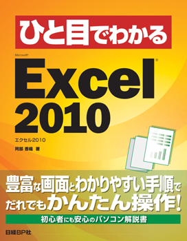 ひと目でわかるMicrosoft Excel 2010
