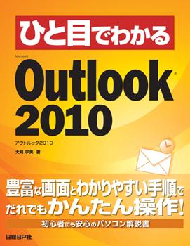 ひと目でわかるMicrosoft Outlook 2010