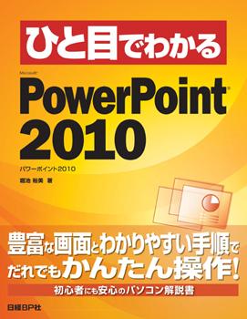 ひと目でわかるMicrosoft PowerPoint 2010