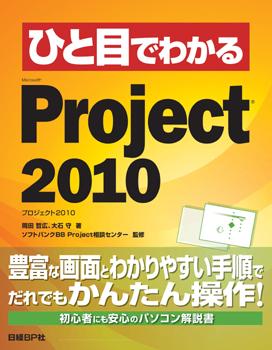 ひと目でわかる Project 2010