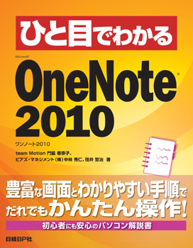 ひと目でわかる Microsoft OneNote 2010