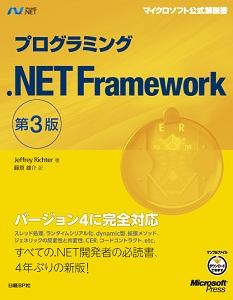 プログラミング .NET Framework 第3版