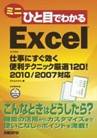 ミニひと目でわかるExcel 仕事にすぐ効く便利テクニック厳選120! 2010/2007対応