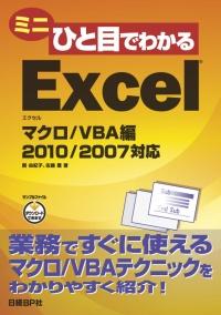 ミニひと目でわかるExcelマクロ/VBA編 2010/2007対応