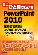 ミニひと目でわかるPowerPoint 2010