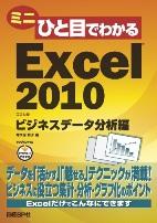 ミニひと目でわかるExcel 2010 ビジネスデータ分析編