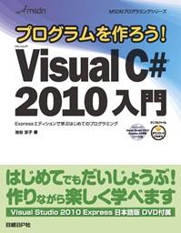プログラムを作ろう! Microsoft Visual C# 2010 入門