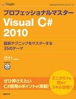 プロフェッショナルマスター Visual C# 2010