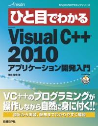 ひと目でわかるMicrosoft Visual C++ 2010アプリケーション開発入門