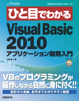 ひと目でわかるMicrosoft Visual Basic 2010 アプリケーション開発入門