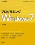 プログラミングWindows 7