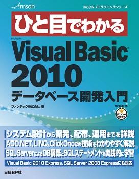 ひと目でわかるMicrosoft Visual Basic 2010 データベース開発入門