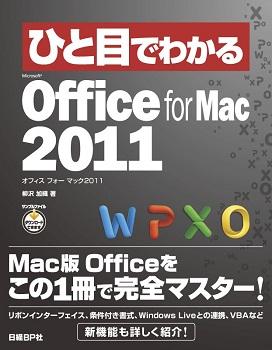ひと目でわかるMicrosoft Office for Mac 2011