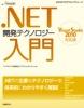 .NET開発テクノロジー入門 Visual Studio 2010対応版