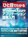ひと目でわかるWindows Azureアプリケーション開発入門