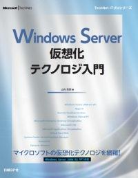 Windows Server仮想化テクノロジ入門