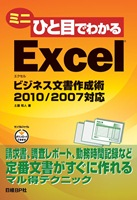 ミニひと目でわかるExcel ビジネス文書作成術 2010/2007対応