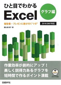 """ひと目でわかるExcel グラフ編 報告書・プレゼンに差がつく""""ツボ"""" 2010/2007対応"""