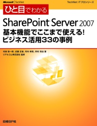 ひと目でわかるSharePoint Server 2007 基本機能でここまで使える!ビジネス活用33の事例