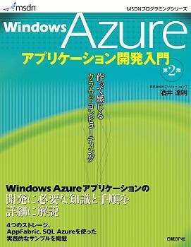 Windows Azureアプリケーション開発入門 第2版