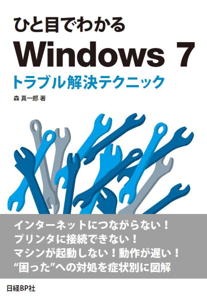 ひと目でわかるWindows 7 トラブル解決テクニック