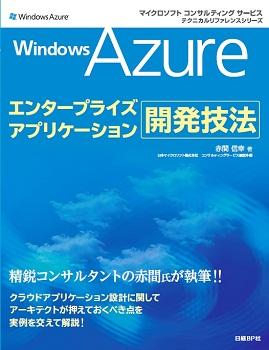 Windows Azureエンタープライズアプリケーション開発技法