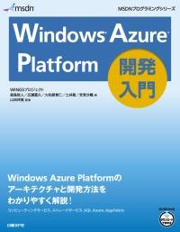 Windows Azure Platform開発入門