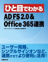 ひと目でわかるAD FS 2.0&Office 365連携