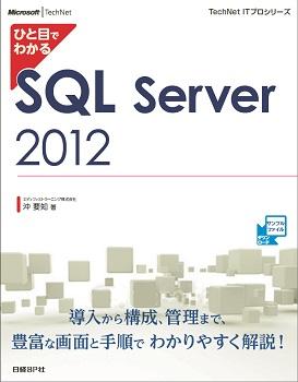 ひと目でわかるSQL Server 2012