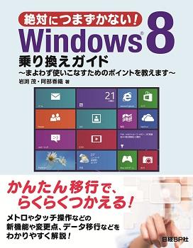 絶対につまずかない!Windows 8乗り換えガイド