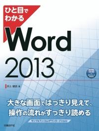 ひと目でわかる Word 2013