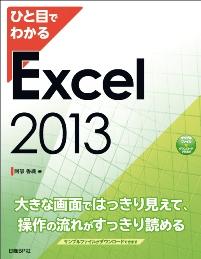 ひと目でわかる Excel 2013