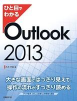 ひと目でわかる Outlook 2013