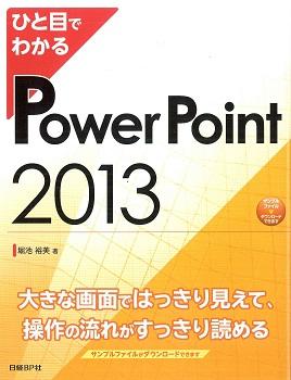 ひと目でわかる PowerPoint 2013