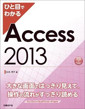 ひと目でわかる Access 2013