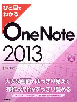 ひと目でわかる OneNote 2013