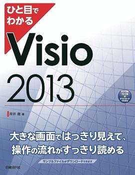 ひと目でわかるVisio 2013
