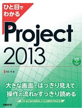 ひと目でわかるProject 2013