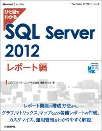 ひと目でわかるSQL Server 2012レポート編