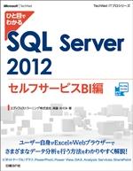 ひと目でわかるSQL Server 2012セルフサービスBI編