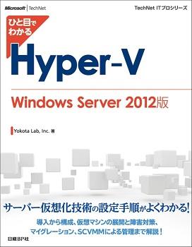 ひと目でわかるHyper-V Windows Server 2012版